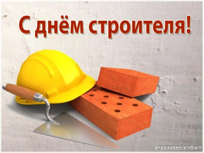 Скачать онлайн вдохновляющую открытку с днем строителя, красивые картинки! С праздником, коллеги, друзья! Переслать в instagram!