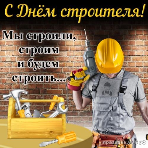 Найти жизнерадостную картинку на день строителя (красивые открытки)! Пожелания своими словами строителю! Поделиться в вк, одноклассники, вацап!