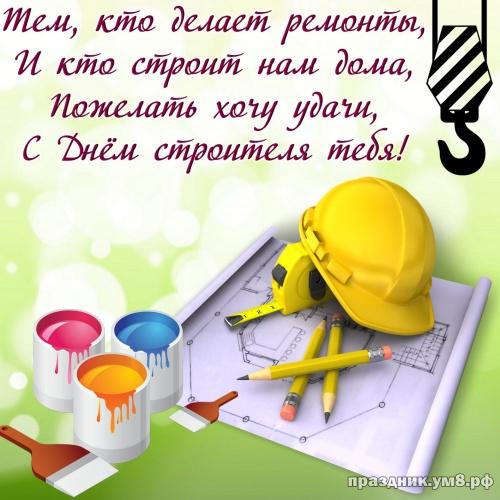 Скачать онлайн первоклассную открытку с днем строителя, открытки строителям, картинки друзьям! Для инстаграм!