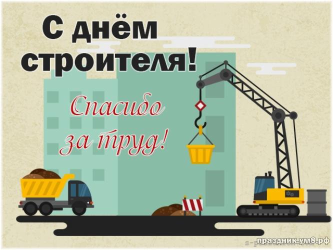Скачать бесплатно сердечную картинку с днем строителя, друзья! Ура! Отправить в вк, facebook!