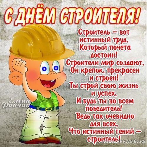 Найти удивительную открытку с днем строителя, друзья! Ура! Отправить в телеграм!