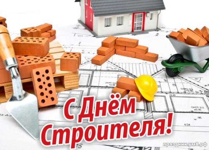 Скачать онлайн стильную картинку на день строителя (поздравление в прозе)! Друзьям! Переслать в вайбер!