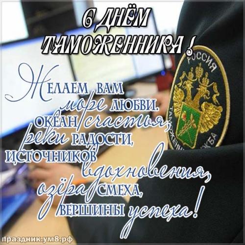 Скачать онлайн видную открытку с днем таможенника, открытки таможенникам, картинки друзьям! Поделиться в вк, одноклассники, вацап!