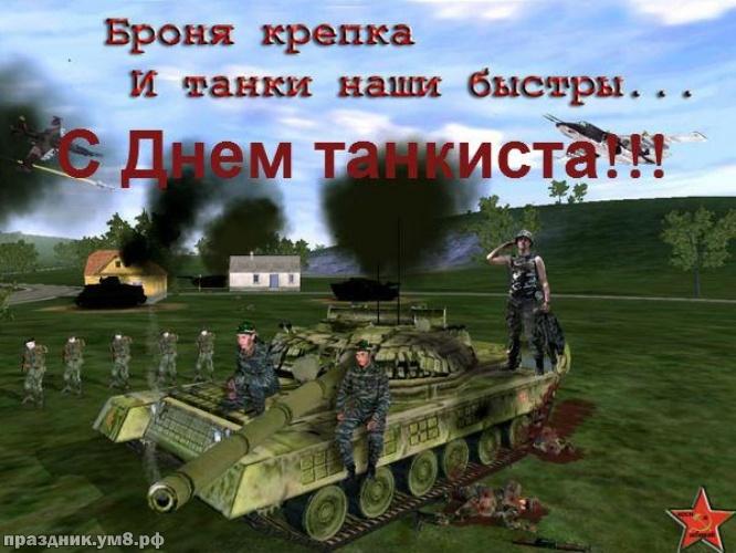 Скачать жизнедарящую картинку с днем танкиста, друзья и коллеги! Ура! Нефть! Для инстаграм!