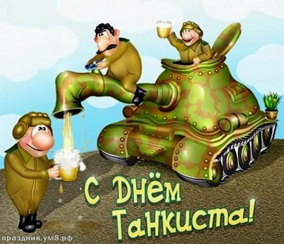 Скачать онлайн гармоничную картинку с днем танкиста коллеге, другу танкисту! Красивые пожелания для всех! Переслать на ватсап!
