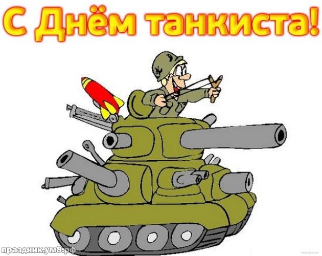 Скачать блистательную картинку с днем танкиста, красивые картинки коллегам! С праздником, коллеги, друзья! Поделиться в whatsApp!