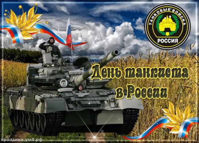 Скачать онлайн манящую картинку на день танкиста (поздравление в прозе)! Друзьям! Отправить в вк, facebook!