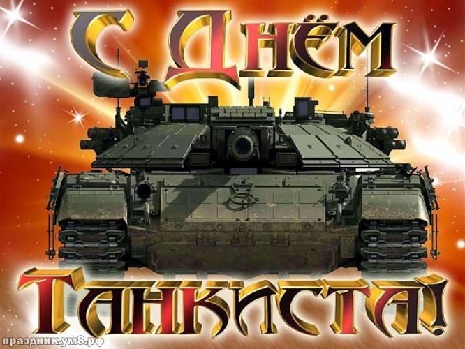 Скачать онлайн лучистую открытку с днем танкиста, красивые картинки коллегам! С праздником, коллеги, друзья! Для инстаграма!