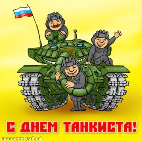 Скачать бесплатно неземную картинку на день танкиста, для друга! Красивые открытки друзьям по танку! Отправить в вк, facebook!