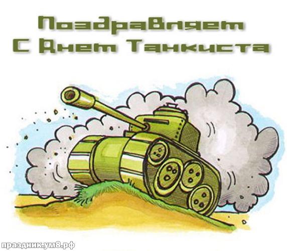 Скачать первоклассную открытку с днем танкиста, друзья и коллеги! Ура! Нефть! Для инстаграма!