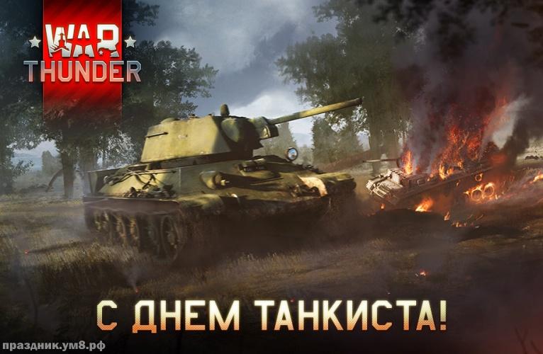 Скачать вдохновляющую картинку с днем танкиста коллеге, другу танкисту! Красивые пожелания для всех! Переслать на ватсап!