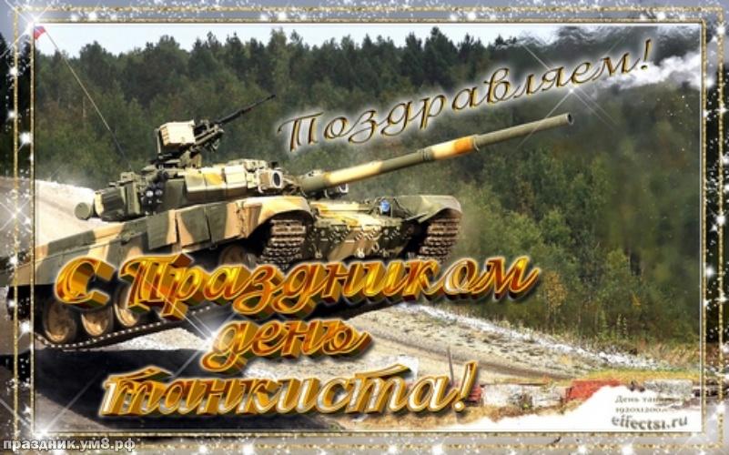 Скачать бесплатно жизнерадостную открытку на день танкиста, для друга! Красивые открытки друзьям по танку! Отправить на вацап!