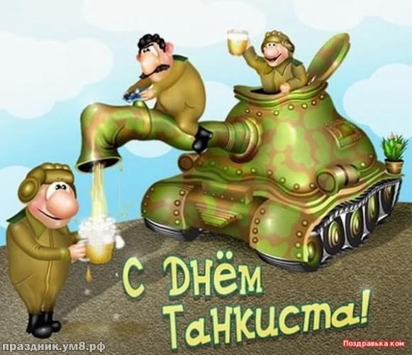 Скачать бесплатно замечательнейшую открытку на день танкиста, для друга! Красивые открытки друзьям по танку! Отправить в телеграм!