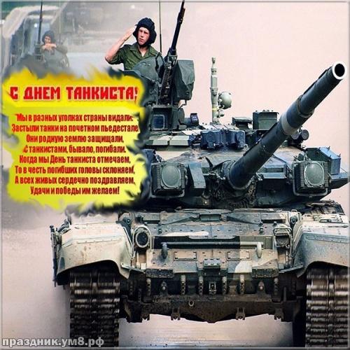 Скачать уникальную открытку с днем танкиста, дорогие танкисты! Переслать в instagram!