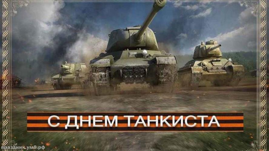 Скачать онлайн блистательную картинку с днем танкиста коллеге, другу танкисту! Красивые пожелания для всех! Отправить на вацап!