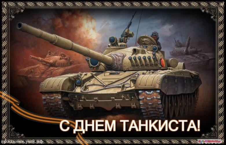 Скачать онлайн бесценную открытку на день танкиста (красивые открытки)! Пожелания своими словами танкисту! Переслать в вайбер!