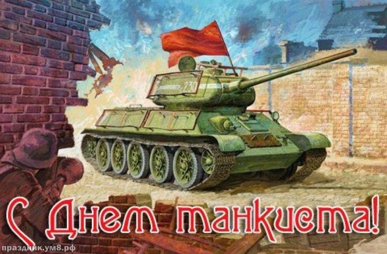 Скачать бесплатно неземную картинку с днем танкиста коллеге, другу танкисту! Красивые пожелания для всех! Поделиться в pinterest!