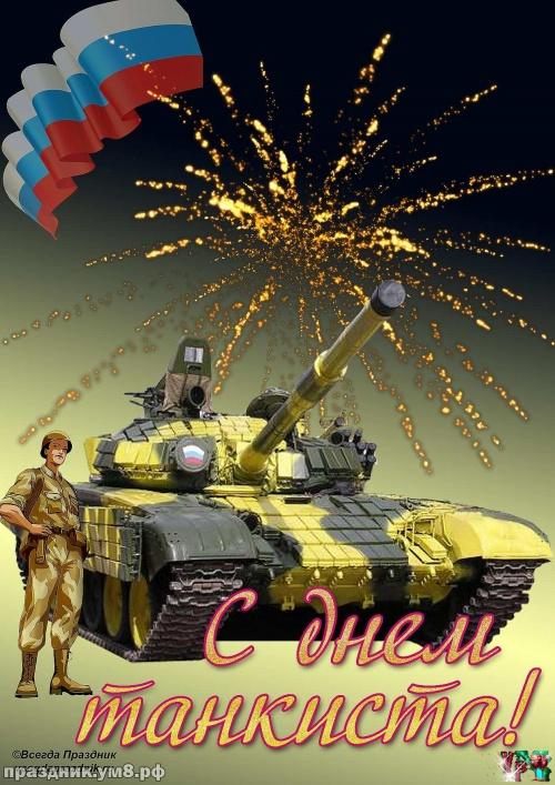 Скачать таинственную картинку с днем танкиста, открытки танкисту, картинки друзьям! Поделиться в pinterest!