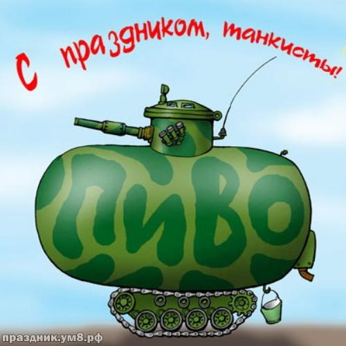 Скачать отменную картинку на день танкиста (поздравление в прозе)! Друзьям! Переслать в viber!