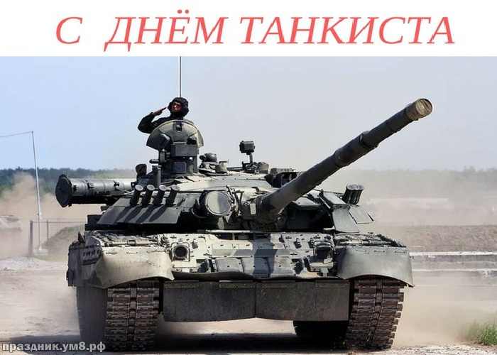 Скачать онлайн аккуратную картинку с днем танкиста, друзья и коллеги! Ура! Нефть! Для инстаграм!