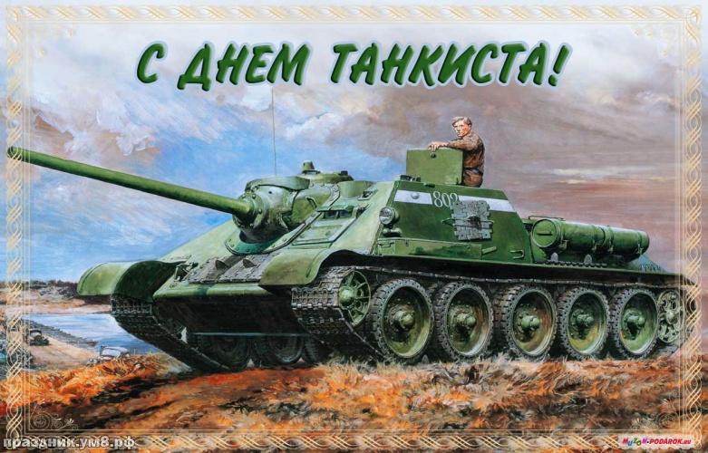 Скачать бесплатно первоклассную открытку на день танкиста (поздравление в прозе)! Друзьям! Переслать в вайбер!