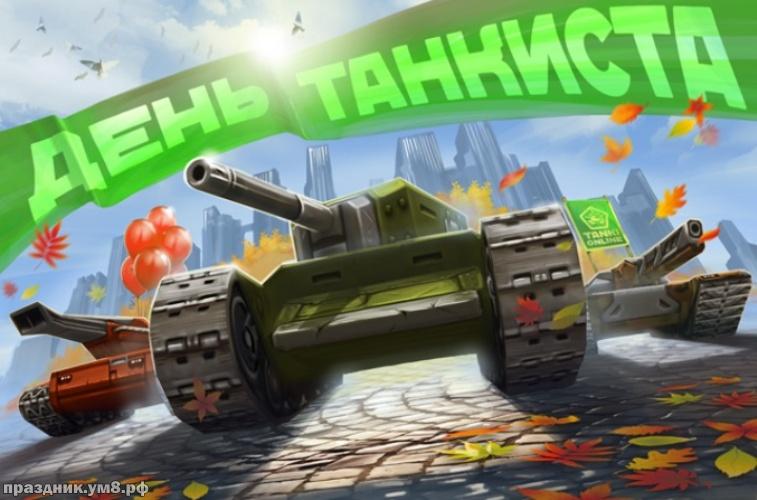Найти грациозную открытку с днем танкиста коллеге, другу танкисту! Красивые пожелания для всех! Поделиться в вк, одноклассники, вацап!