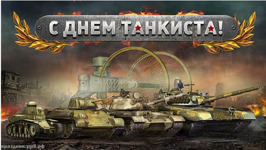 Найти крутую картинку с днем танкиста коллеге, другу танкисту! Красивые пожелания для всех! Переслать в telegram!