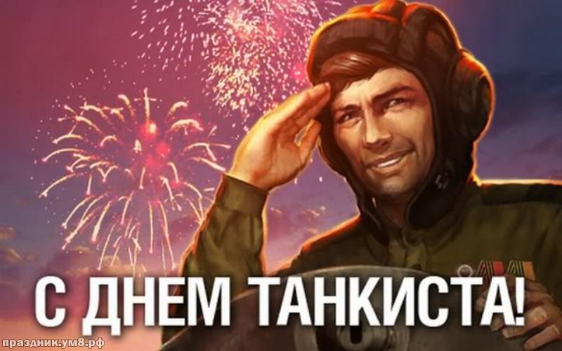 Найти драгоценнейшую картинку на день танкиста (поздравление в прозе)! Друзьям! Поделиться в whatsApp!