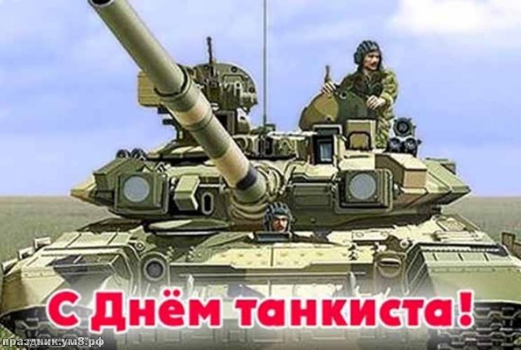 Скачать онлайн добрейшую открытку с днем танкиста коллеге, другу танкисту! Красивые пожелания для всех! Переслать в viber!