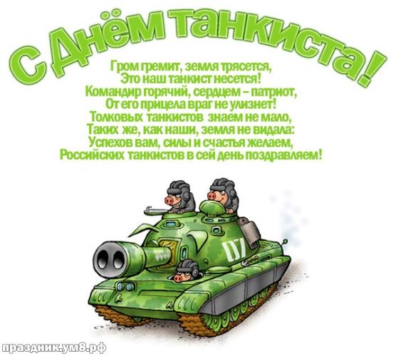 Найти элегантную открытку с днем танкиста, открытки танкисту, картинки друзьям! Отправить в вк, facebook!
