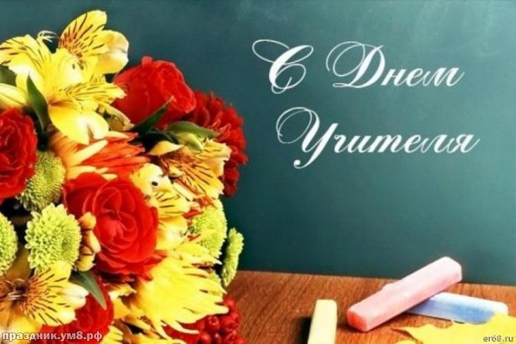 Скачать живописную открытку с днем учителя, дорогие учителя! Поделиться в pinterest!
