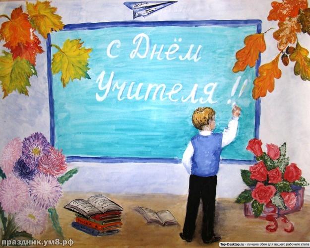 Скачать бесплатно добрую открытку с днем учителя, дорогие учителя! Поделиться в вк, одноклассники, вацап!