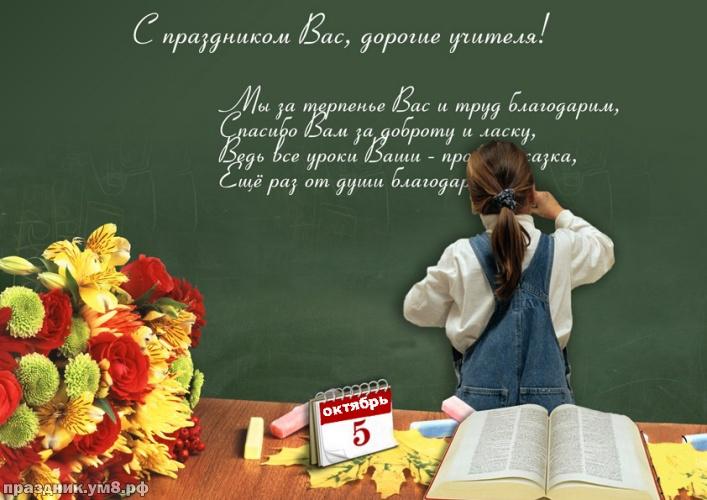 Скачать бесплатно блистательную картинку с днем учителя, открытки учителям, картинки друзьям и подругам! Поделиться в whatsApp!