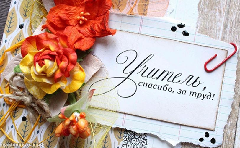 Скачать стильную открытку на день учителя (поздравление в прозе)! Друзьям! Отправить по сети!