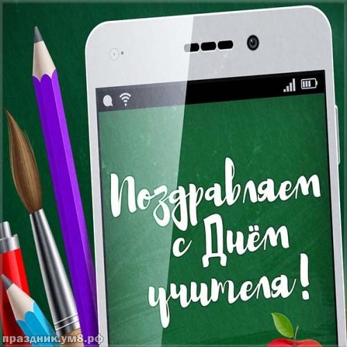 Скачать онлайн эффектную открытку с днем учителя, красивые картинки коллегам! С праздником, коллеги, друзья! Поделиться в pinterest!