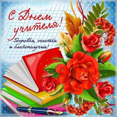 Скачать онлайн золотую открытку (открытки учителю, картинки с днем учителя) с праздником! Для друзей и подруг! Отправить на вацап!