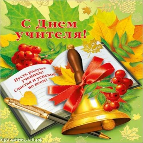 Скачать крутую открытку с днем учителя коллеге, другу учителю, подруге! Красивые пожелания для всех! Отправить по сети!