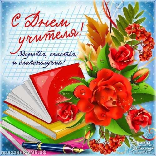 Скачать драгоценнейшую открытку с днем учителя, открытки учителям, картинки друзьям и подругам! Для инстаграм!