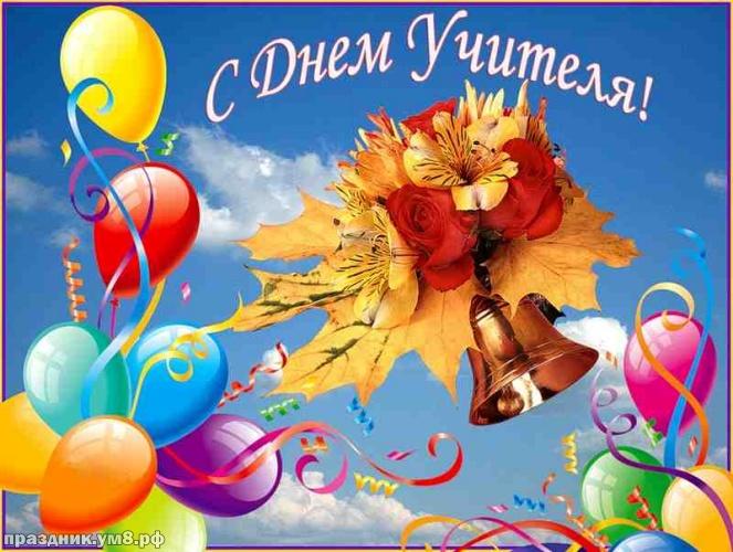 Скачать праздничную открытку с днем учителя коллеге, другу учителю, подруге! Красивые пожелания для всех! Для вк, ватсап, одноклассники!