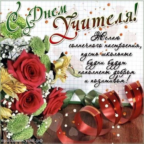 Скачать ангельскую открытку на день учителя (красивые открытки)! Пожелания своими словами коллегам! Для вк, ватсап, одноклассники!