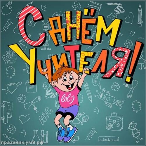 Скачать онлайн искреннюю картинку с днем учителя, открытки учителям, картинки друзьям и подругам! Поделиться в pinterest!
