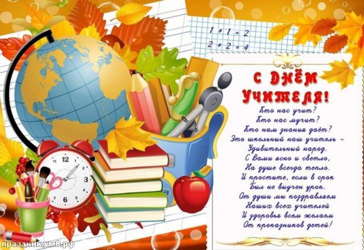 Скачать онлайн утонченную открытку с днем учителя, дорогие друзья и коллеги! Ура! Переслать на ватсап!