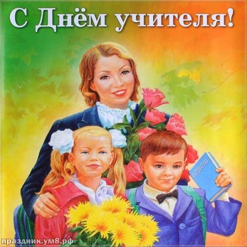 Скачать бесплатно жизнедарящую открытку с днем учителя, красивые картинки коллегам! С праздником, коллеги, друзья! Отправить на вацап!