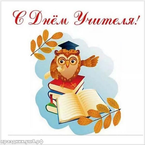 Скачать бесплатно драгоценнейшую открытку с днем учителя, открытки учителям, картинки друзьям и подругам! Переслать на ватсап!