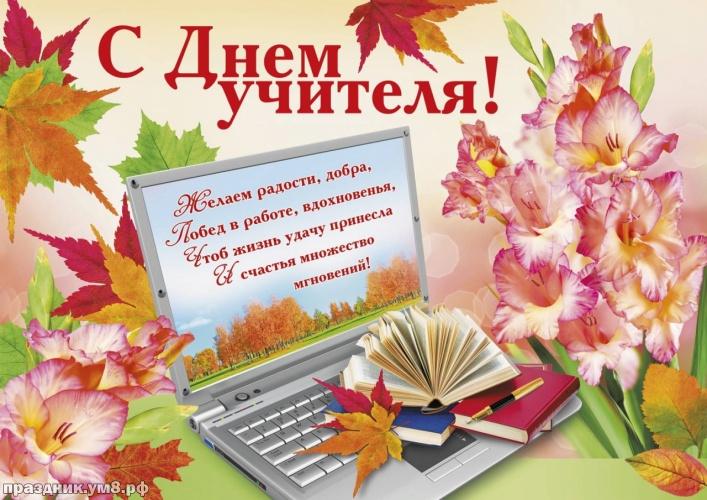 Скачать онлайн творческую картинку (открытки учителю, картинки с днем учителя) с праздником! Для друзей и подруг! Поделиться в facebook!