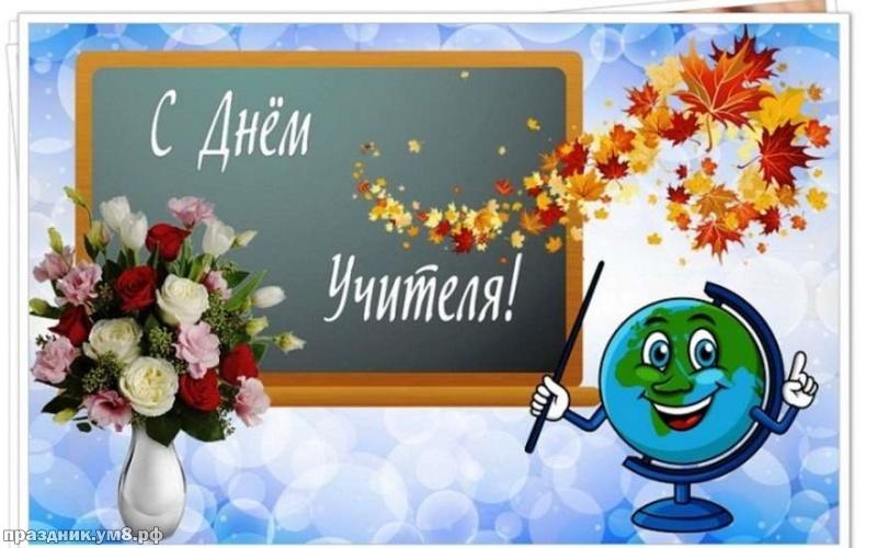 Скачать онлайн яркую открытку с днем учителя, открытки учителям, картинки друзьям и подругам! Для вк, ватсап, одноклассники!