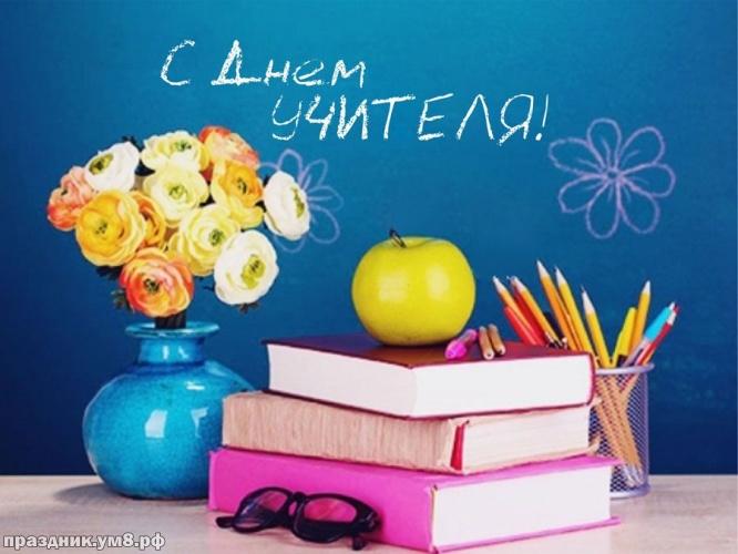Скачать онлайн чудную картинку с днем учителя коллеге, другу учителю, подруге! Красивые пожелания для всех! Переслать в пинтерест!