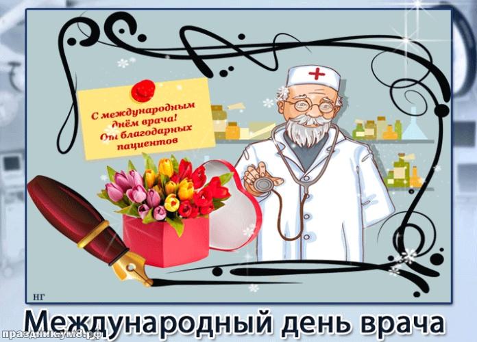 Найти ослепительную открытку с днем врача, дорогие врачи! Для инстаграма!