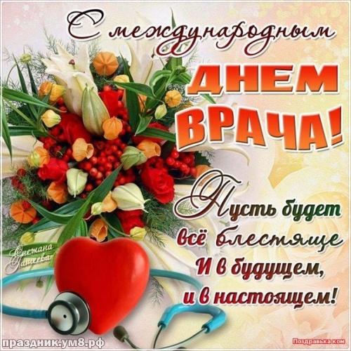 Скачать золотую открытку с днем врача коллеге, другу врачу, подруге! Красивые пожелания для всех! Переслать в instagram!
