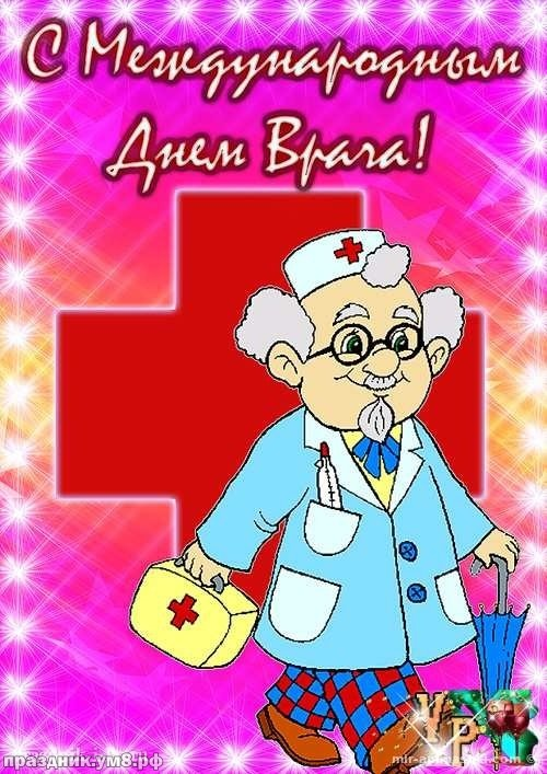 Скачать онлайн солнечную открытку (открытки врачу, картинки с днем врача) с праздником! Для друзей и подруг! Переслать на ватсап!